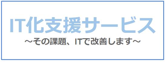 IT推進サービス